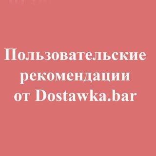Рекомендация от Dostawka.bar