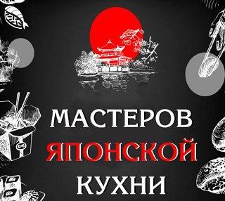 КОНКУРС «МАСТЕРОВ ЯПОНСКОЙ КУХНИ / 2020».