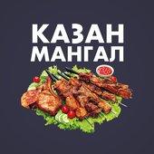 Казан Мангал